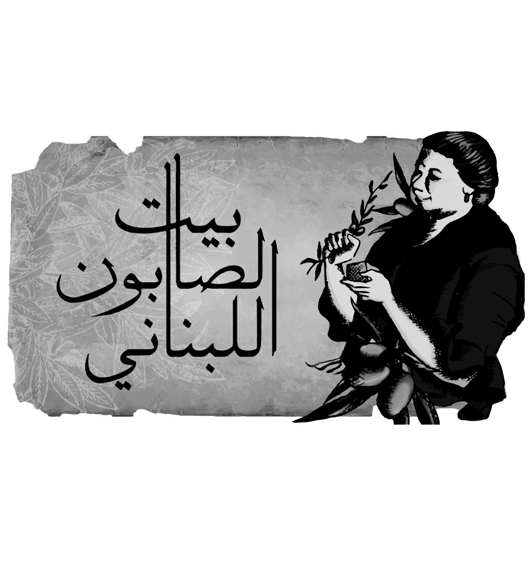 بيت الصابون اللبناني