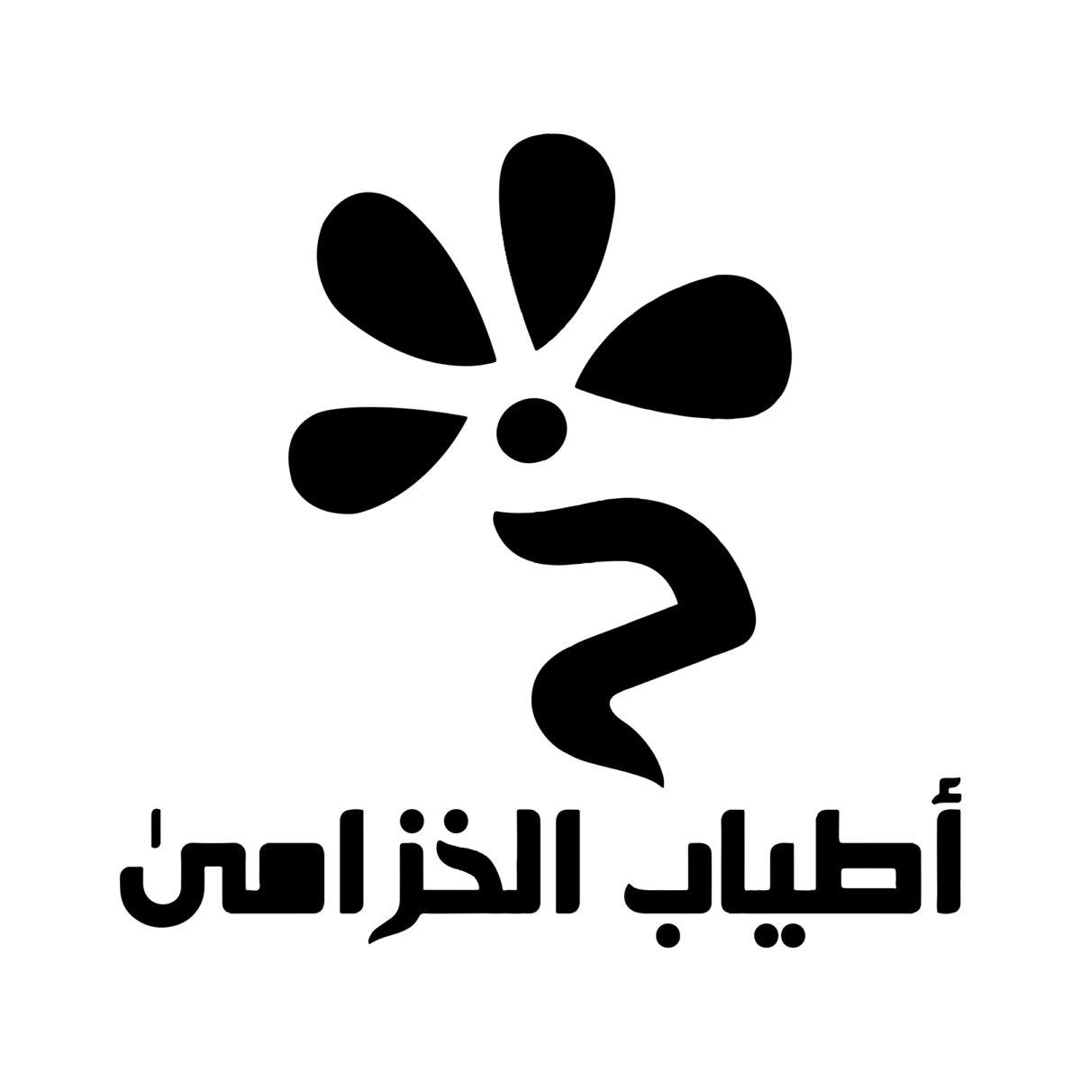 Atyab Al Khuzama